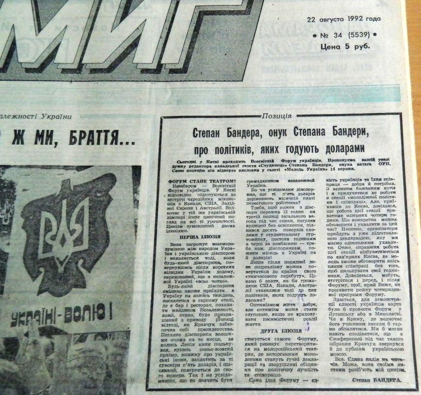 Пресса прошлых лет: Бандера в запорожской газете, стриптиз Елены Солод и странный праздник в честь Ленина (фото) - фото 5