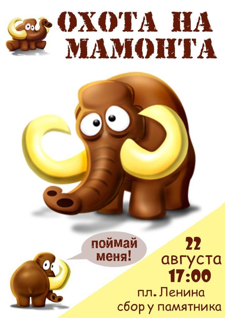 Приглашают на охоту на мамонта в Ульяновске (фото) - фото 1