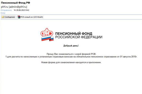 Будьте внимательны! От имени Пенсионного фонда крымчанам могут прийти письма с вирусами (фото) - фото 1
