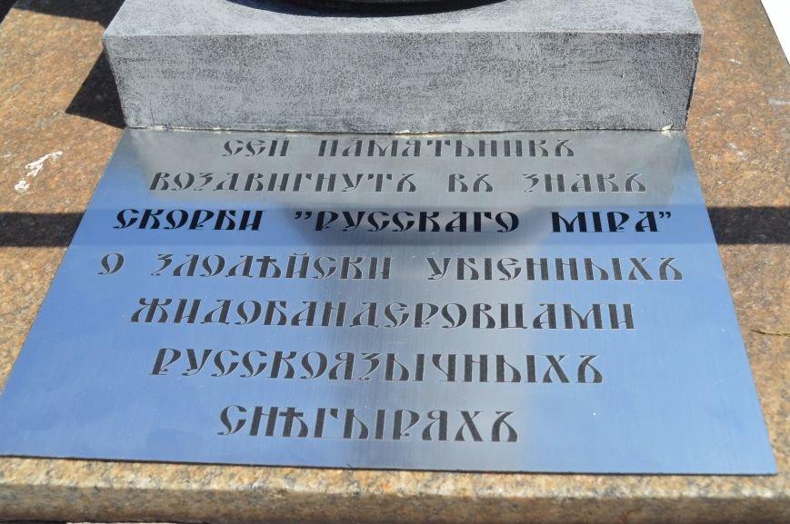 В Запорожье установили памятник русскому миру, скорбящему над снегирем (ФОТО), фото-8