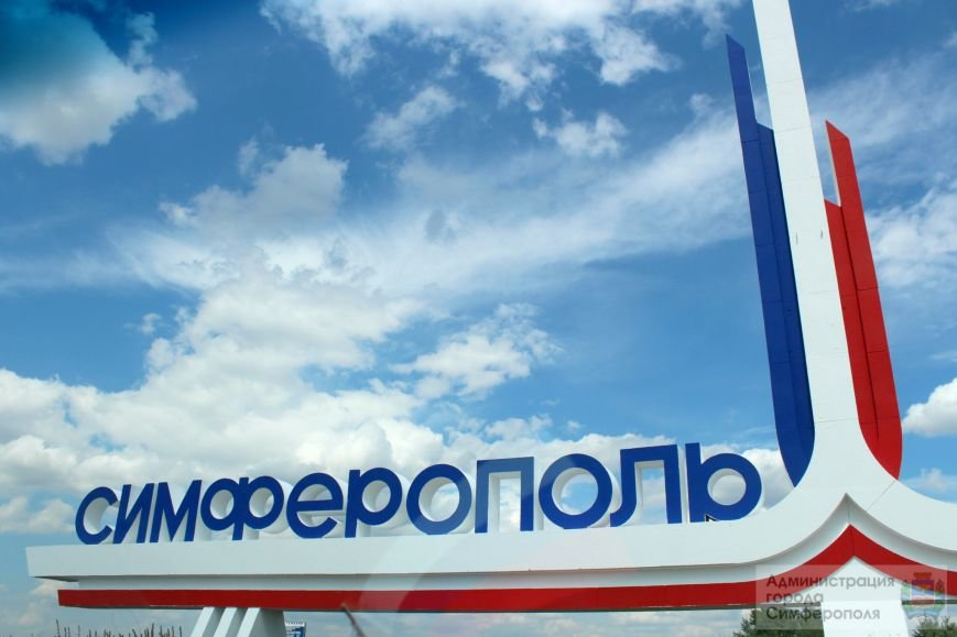 Гостей Симферополя встречает обновленная стела (ФОТОФАКТ) (фото) - фото 1