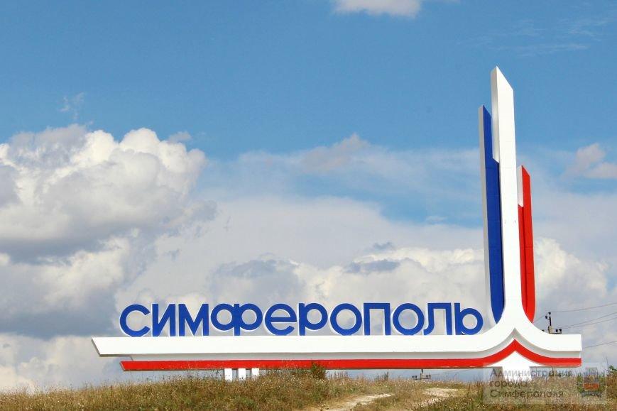 Гостей Симферополя встречает обновленная стела (ФОТОФАКТ) (фото) - фото 2