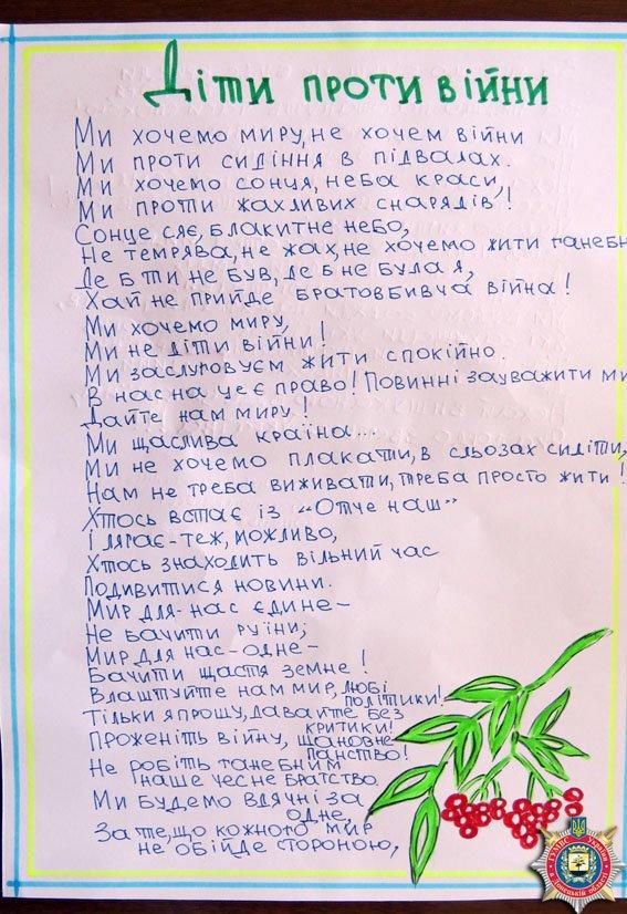 Творчество как стимул двигаться вперед: дети милиционеров Красноармейска нарисовали для раненых бойцов патриотические рисунки (фото) - фото 3