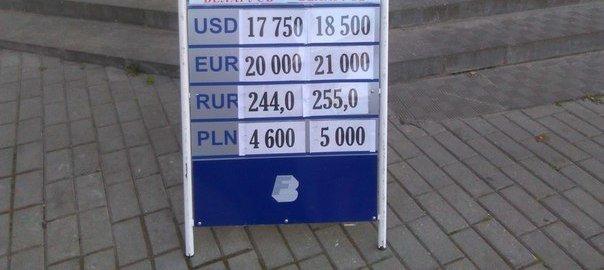 Фотофакт: в Гродно доллар продают за 18 500, а евро - за 21 000 (фото) - фото 1