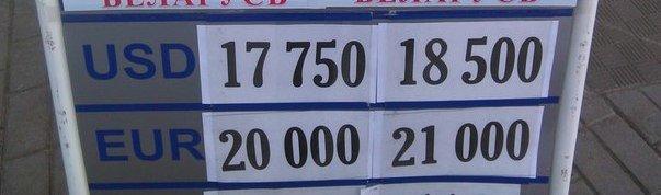 Фотофакт: в Гродно доллар продают за 18 500, а евро - за 21 000 (фото) - фото 2