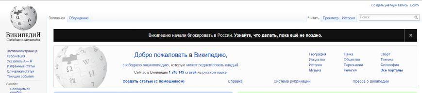 В России начали блокировать «Википедию» (фото) - фото 1