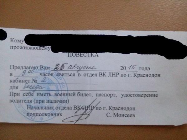 В «ЛНР» горнякам пришли повестки из военкомата - «явиться для беседы» (ФОТОФАКТ) (фото) - фото 1