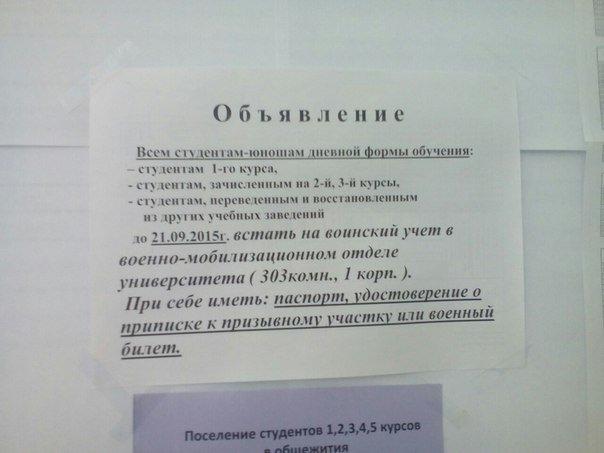 В Луганске студентов обязали встать на воинский учет (ФОТОФАКТ) (фото) - фото 1
