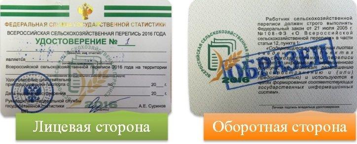 сельхозперепись-03