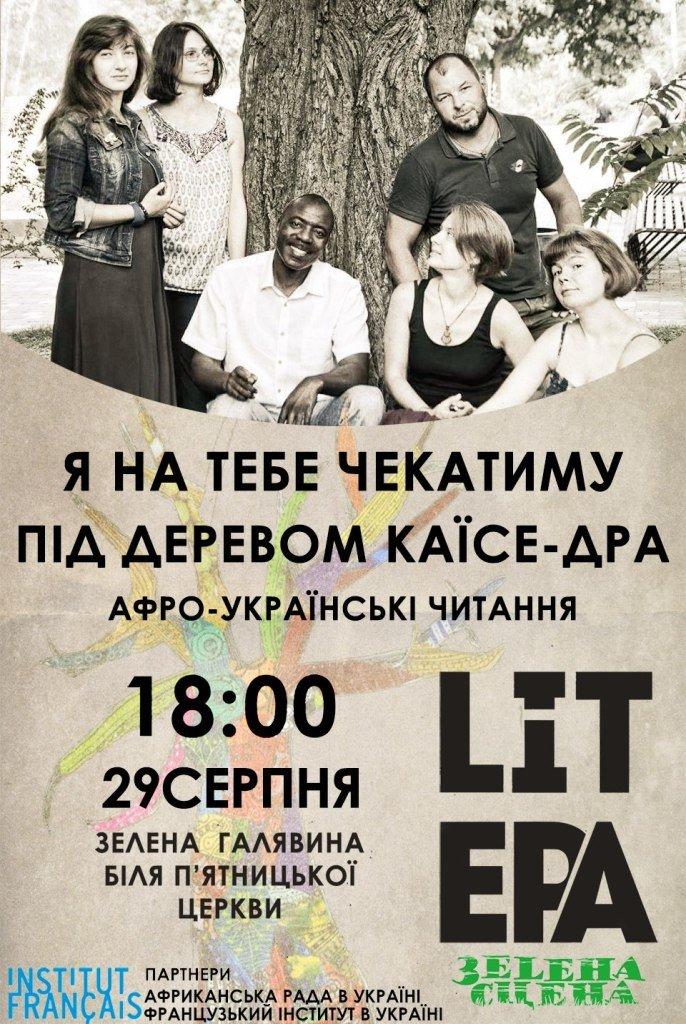 «Літера» запрошує на афро-українські поетичні читання, фото-1