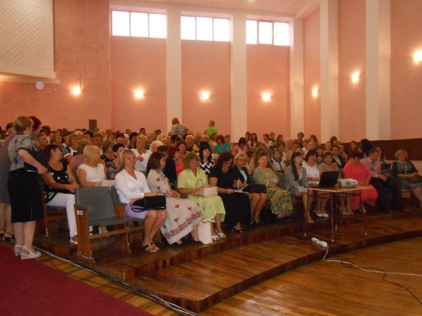 В Днепродзержинске состоялась педагогическая конференция (фото) - фото 1