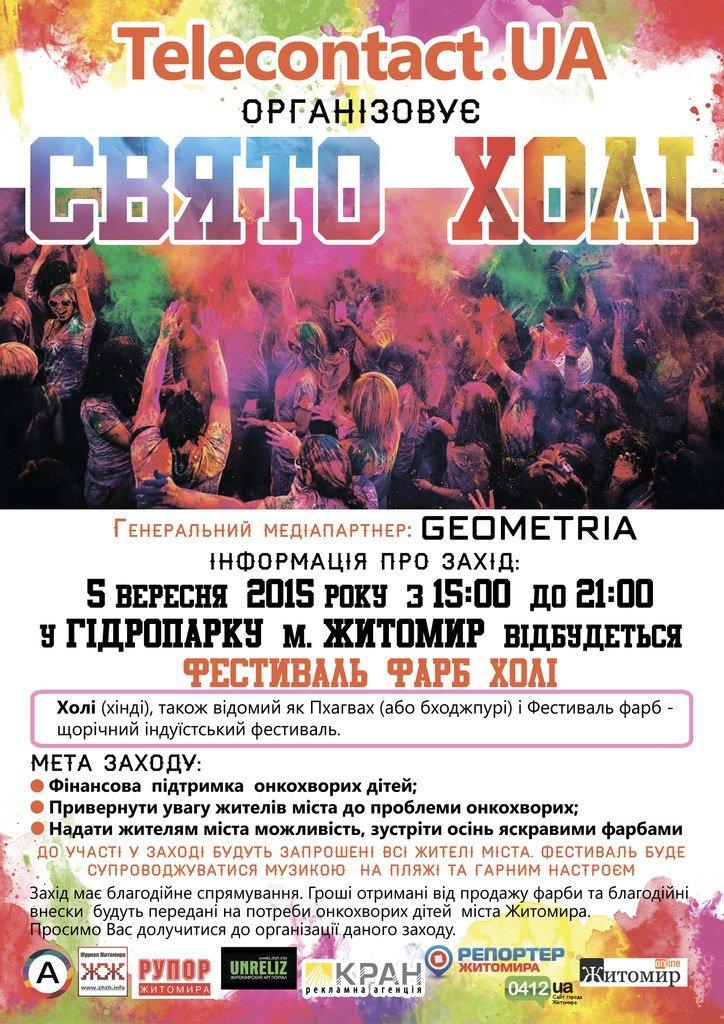 В Житомире пройдет праздник красок Холи, фото-1