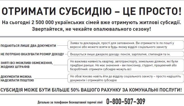 На Рівненщині оформляти субсидії допомагатимуть поштарі та переселенці (фото) - фото 1