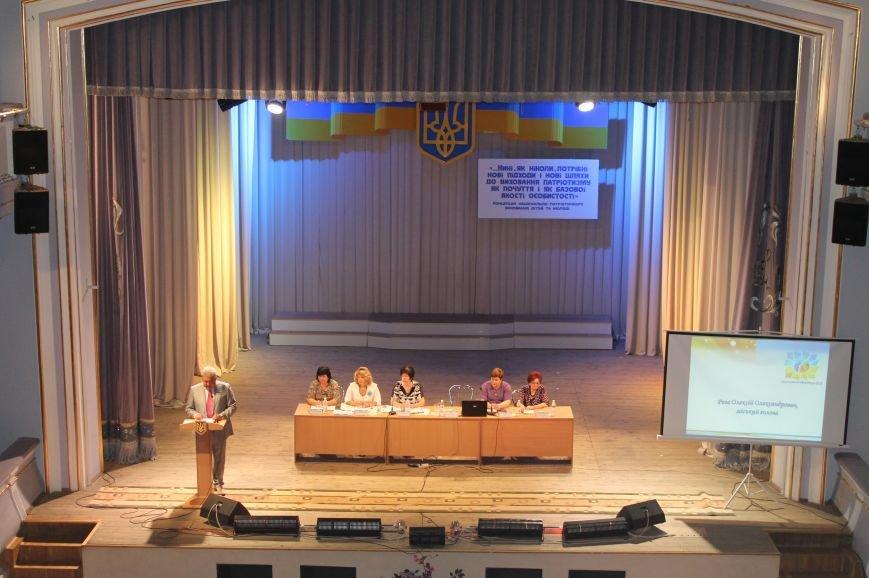 В Артемовске прошла педагогическая конференция, фото-3