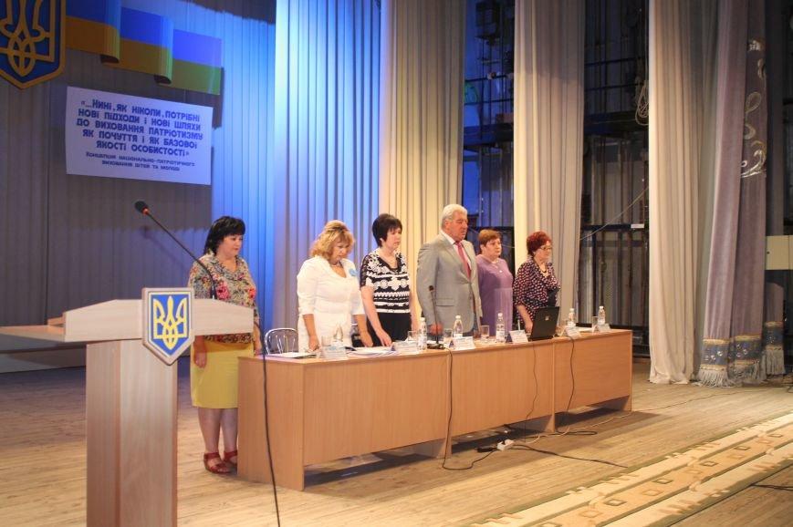 В Артемовске прошла педагогическая конференция, фото-1