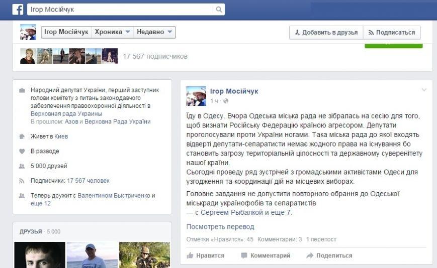 В Одессу едет Мосийчук: не допустим в горсовет украинофобов и сепаратистов (фото) - фото 1