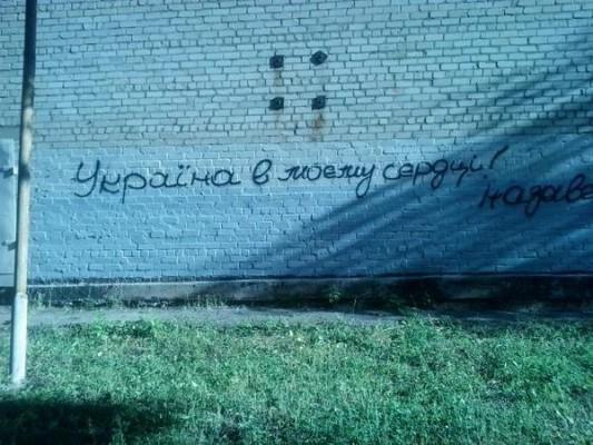 В оккупированном городе «ЛНР» признались в любви к Украине (ФОТОФАКТ) (фото) - фото 1
