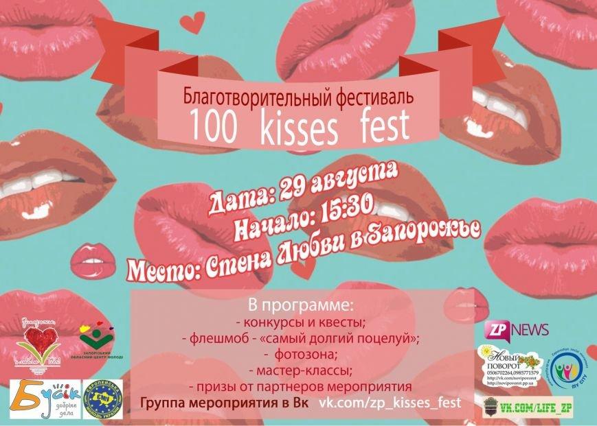 В субботу в Запорожье будут массово целоваться (фото) - фото 1