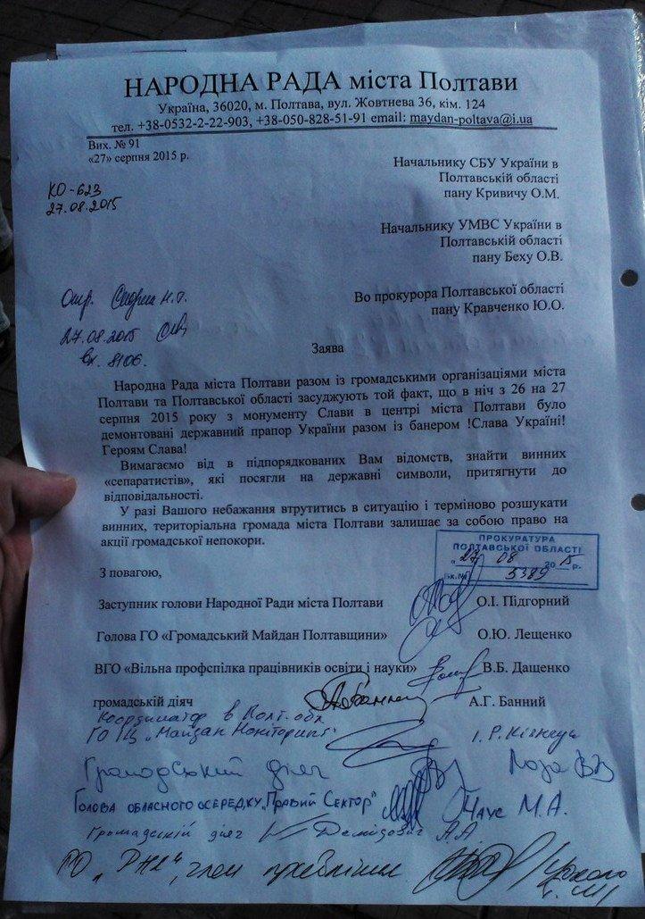 Очільник полтавського «ПС» звинуватив Мамая у викраденні прапорів з «Орла» (фото) - фото 1