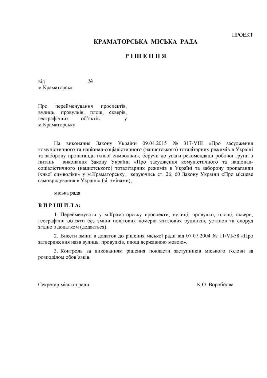 proekt_isp_27.08.15_1-page-002