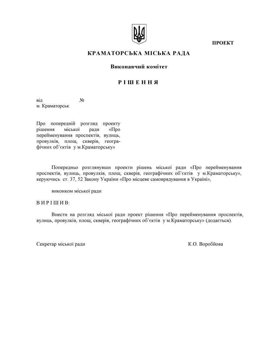 proekt_isp_27.08.15_1-page-001