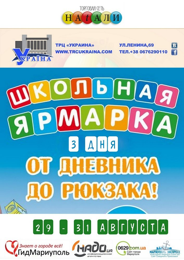Ярмарка Школьная август - 11копия