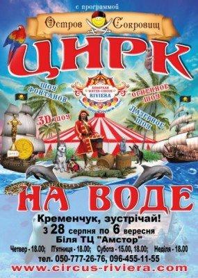С сегодняшнего дня в Кременчуге начинает свою работу цирк-шапито на воде «Ривьера», фото-1