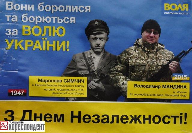 На Яремчанщині партія «Воля» розкручує воїнів АТО (ФОТО) (фото) - фото 1