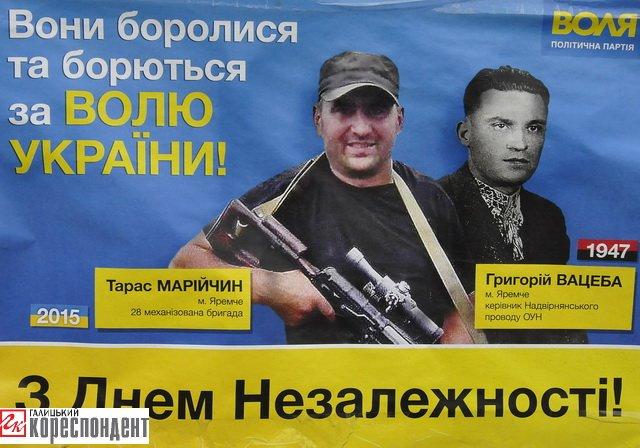 На Яремчанщині партія «Воля» розкручує воїнів АТО (ФОТО) (фото) - фото 2