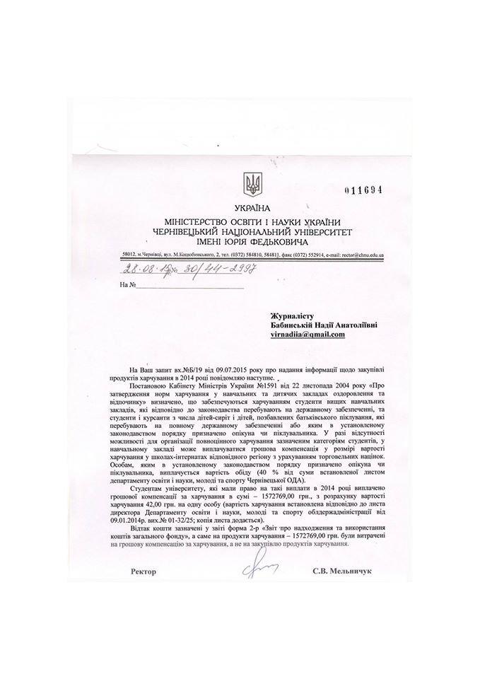 У ЧНУ ім. Ю. Федьковича нарешті розповіли, на що витратили півтора мільйона гривень, фото-1