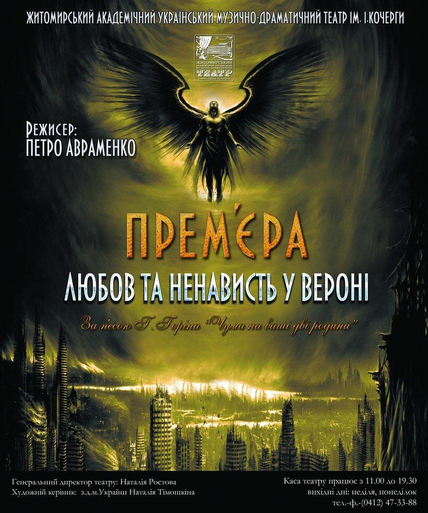 Новый театральный сезон в Житомире откроет спектакль-продолжение трагедии «Ромео и Джульетта» (фото) - фото 1