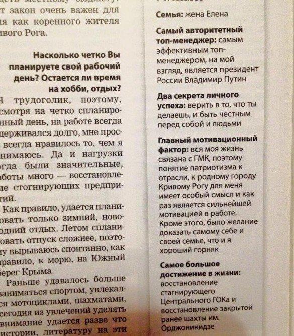 Любовный треугольник Путина: байкер Хирург, тормоз Царев и шестёрка Вилкул, фото-4