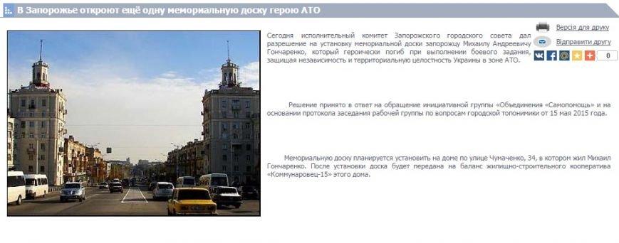 Конфуз: Запорожские власти дали разрешение на уже установленную мемориальную доску (фото) - фото 1