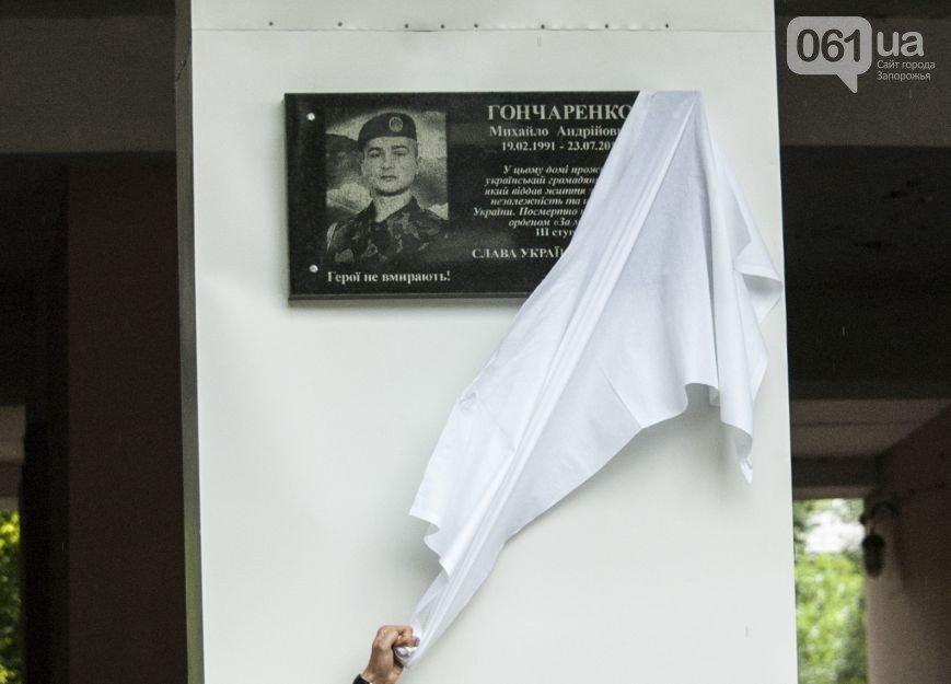 Конфуз: Запорожские власти дали разрешение на уже установленную мемориальную доску (фото) - фото 2