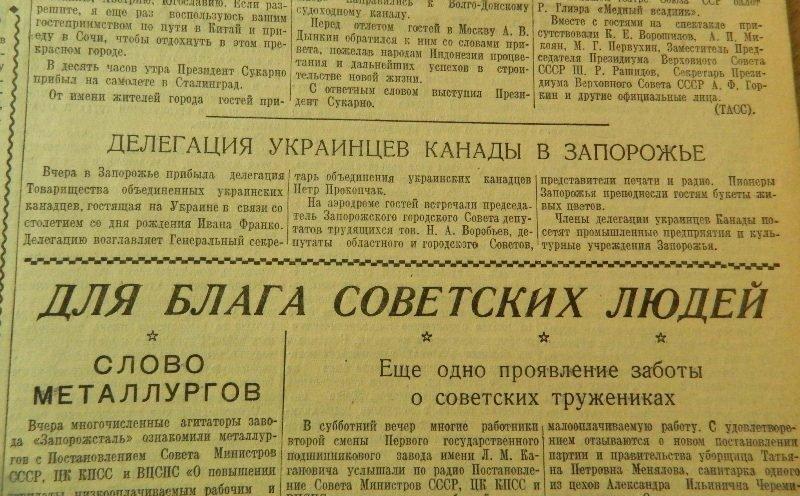 Пресса прошлых лет: в Запорожье начинают строить мосты, а рабочие митингуют за перестройку (фото) - фото 13