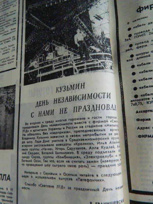 Пресса прошлых лет: в Запорожье начинают строить мосты, а рабочие митингуют за перестройку (фото) - фото 4