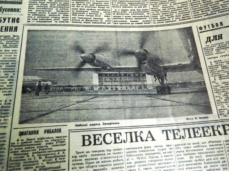 Пресса прошлых лет: в Запорожье начинают строить мосты, а рабочие митингуют за перестройку (фото) - фото 12