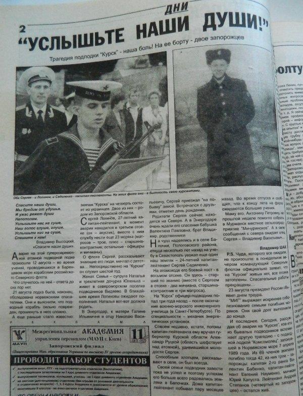 Пресса прошлых лет: в Запорожье начинают строить мосты, а рабочие митингуют за перестройку (фото) - фото 2