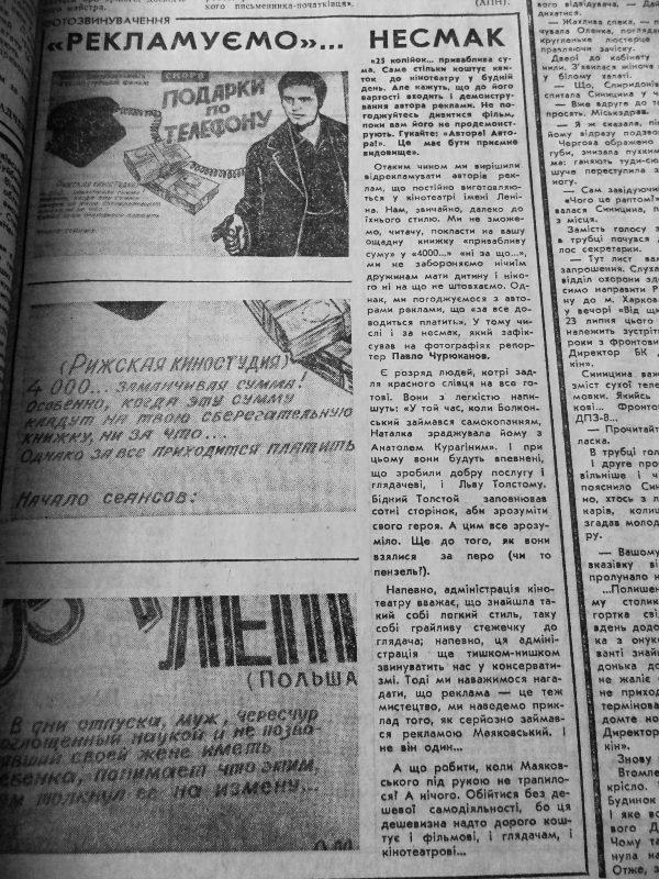 Пресса прошлых лет: в Запорожье начинают строить мосты, а рабочие митингуют за перестройку (фото) - фото 9