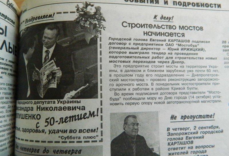 Пресса прошлых лет: в Запорожье начинают строить мосты, а рабочие митингуют за перестройку (фото) - фото 1