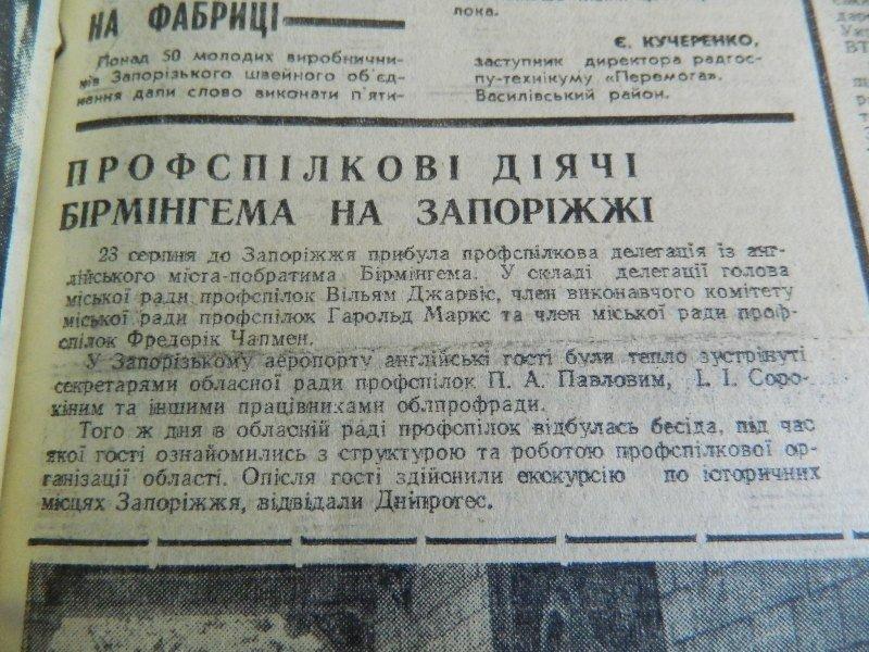 Пресса прошлых лет: в Запорожье начинают строить мосты, а рабочие митингуют за перестройку (фото) - фото 11