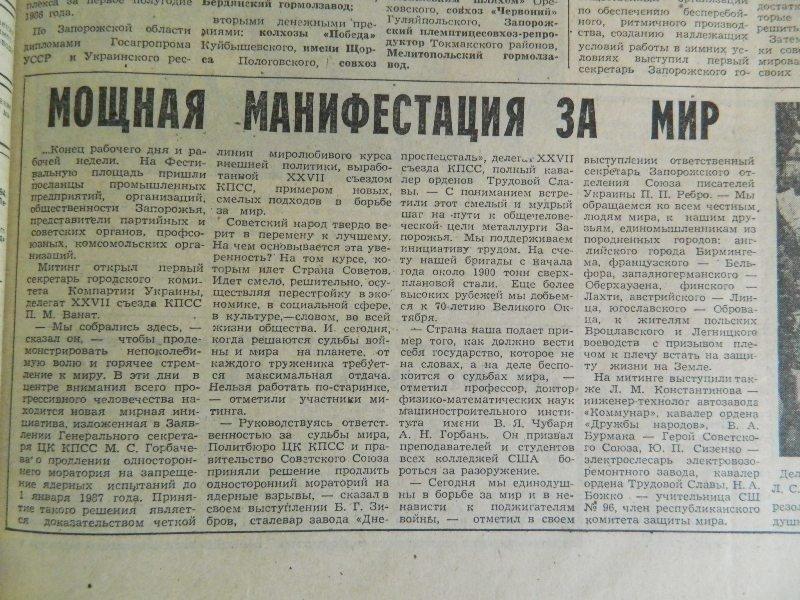 Пресса прошлых лет: в Запорожье начинают строить мосты, а рабочие митингуют за перестройку (фото) - фото 7
