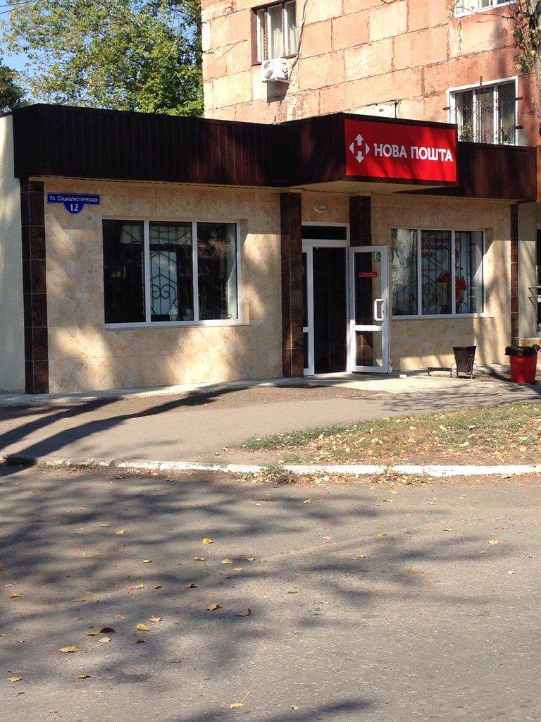 В Красноармейске появилось еще одно отделение «Новой почты» (фото) - фото 1
