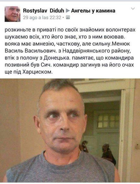 Волонтери шукають родичів і побратимів прикарпатського бійця, котрий втік з полону ДНР (фото) - фото 1