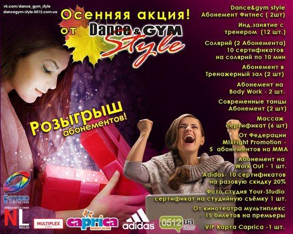 В Николаеве ко Дню города разыграют спортивные подарки, фото-1