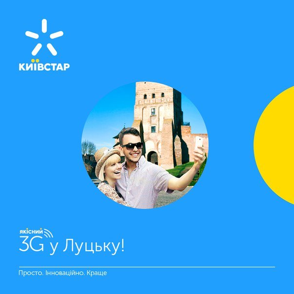 «Київстар» запустив 3G у Луцьку! (фото) - фото 1