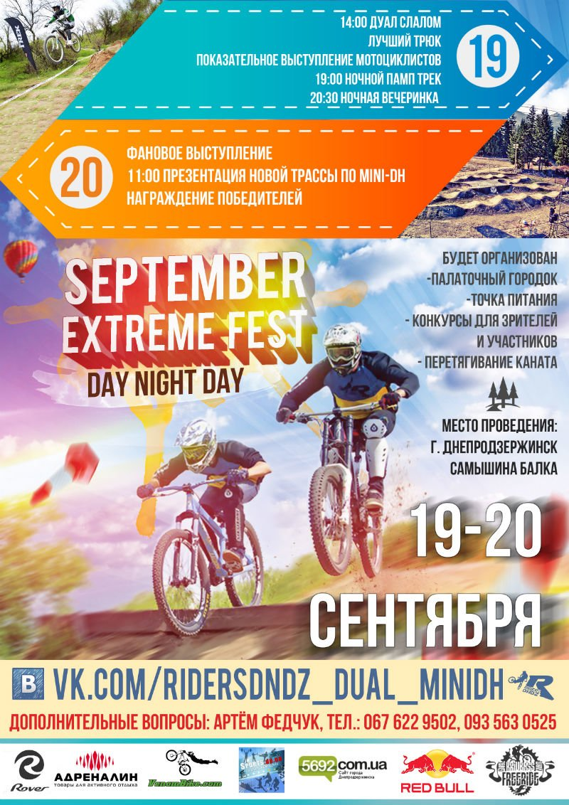 Приглашаем на фестиваль - September extreme fest, фото-2