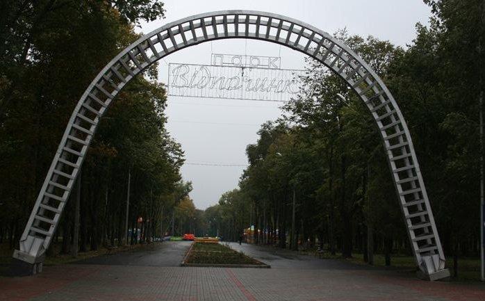 В Кривом Роге переименуют 10 парков, среди которых парк имени Газеты «Правда» и парк имени Артема (ФОТО), фото-3