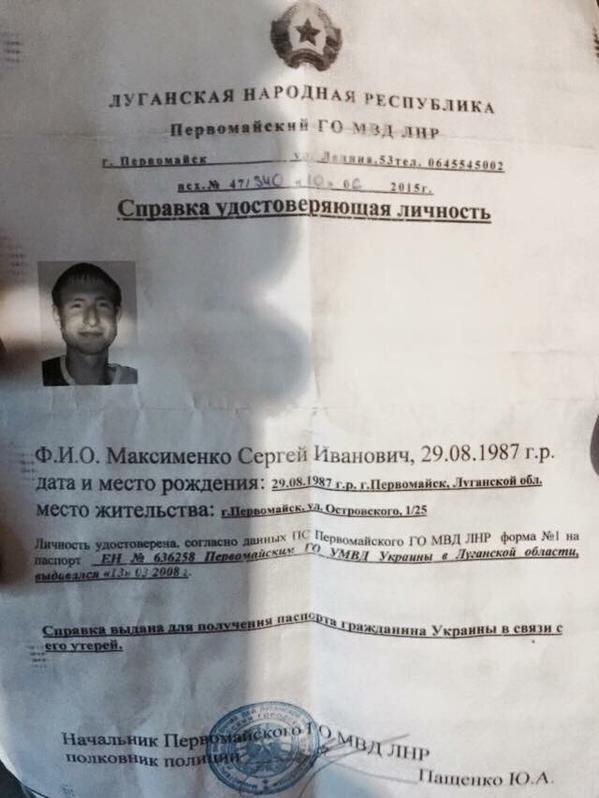 В «ЛНР» выдали справку для получения украинского паспорта (ФОТОФАКТ) (фото) - фото 2