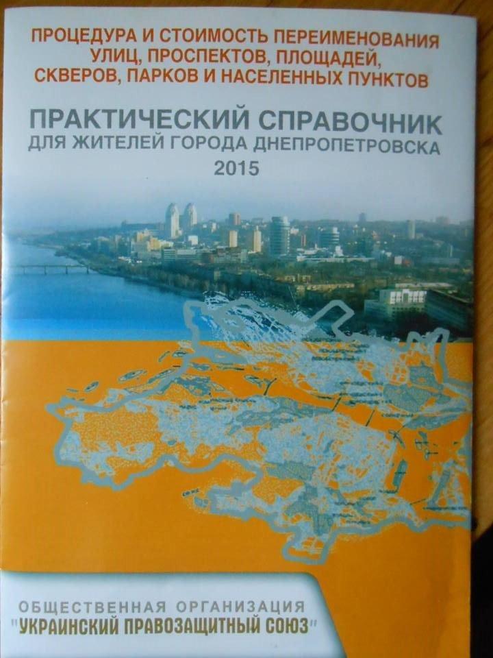 Как днепропетровцев пугают переименованием улиц, фото-1